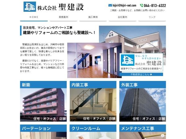 Screenshot of www.hijiri-net.com