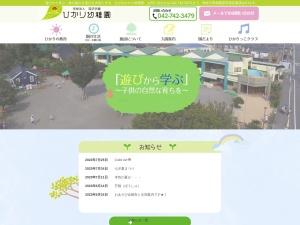http://www.hikari-kids.jp/