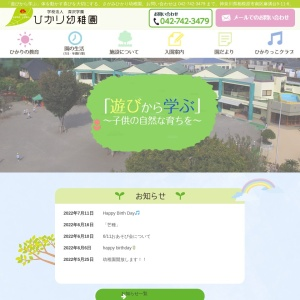 Screenshot of www.hikari-kids.jp