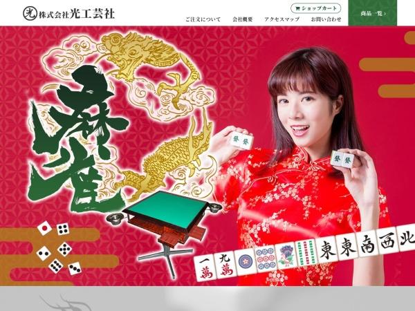 http://www.hikari-kougei.co.jp