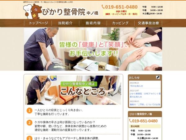 http://www.hikari-nakanohashi.com/