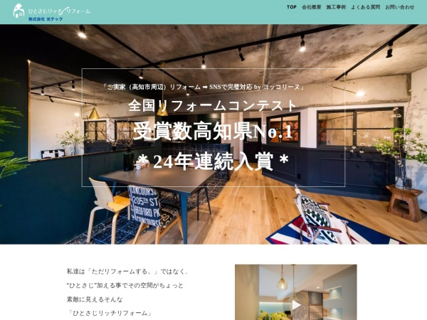 Screenshot of www.hikaritec.co.jp