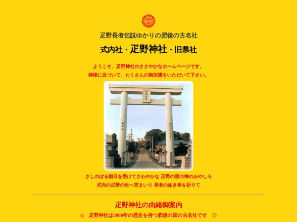http://www.hikino-jinja.jp/#12