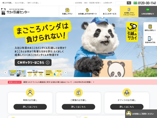 Screenshot of www.hikkoshi-sakai.co.jp