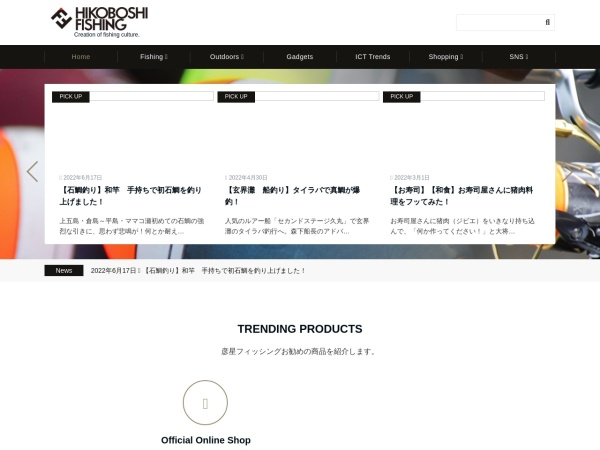 http://www.hikoboshi-fishing.com