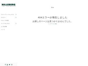 http://www.hilleberg.jp/tent/index.html