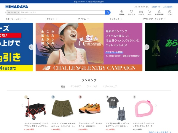 Screenshot of www.himaraya.co.jp