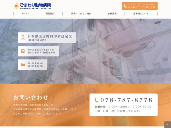 Screenshot of www.himawari-ah.net