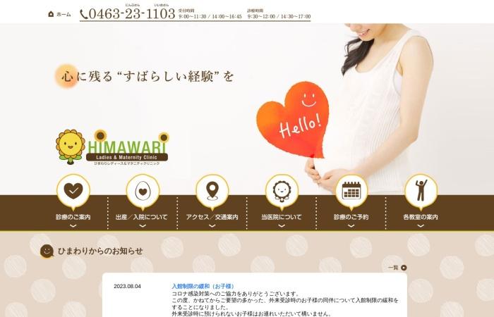 Screenshot of www.himawari-lmc.org