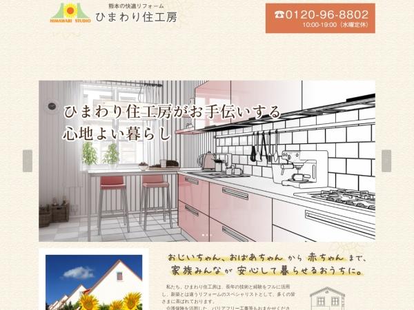 http://www.himawari-reform.jp/