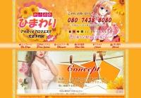 Screenshot of www.himawari-shinkoiwa.com