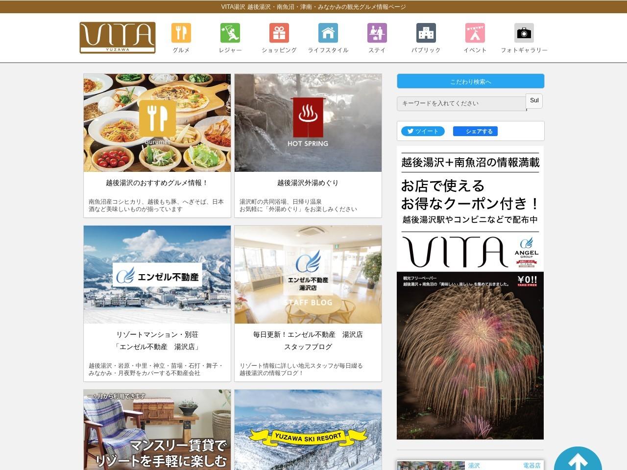 VITA湯沢 越後湯沢・南魚沼・津南・みなかみの観光グルメ情報サイト