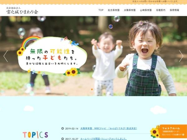 http://www.himawari.or.jp