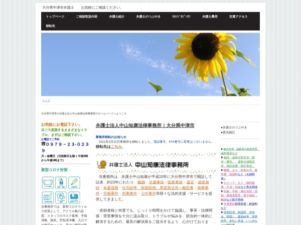 http://www.himawarilion.jp/