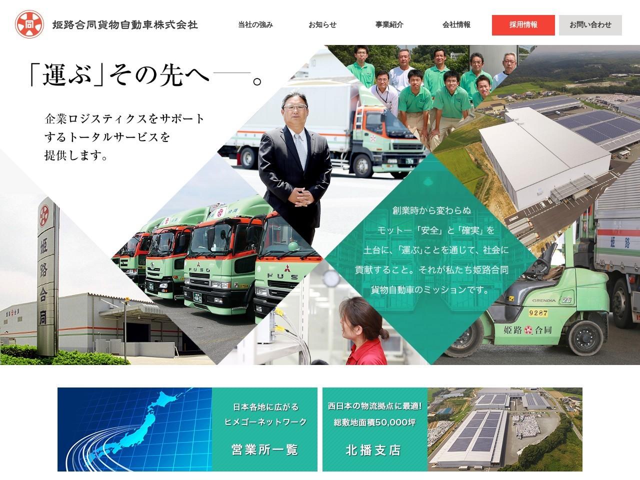 姫路合同貨物自動車株式会社本社