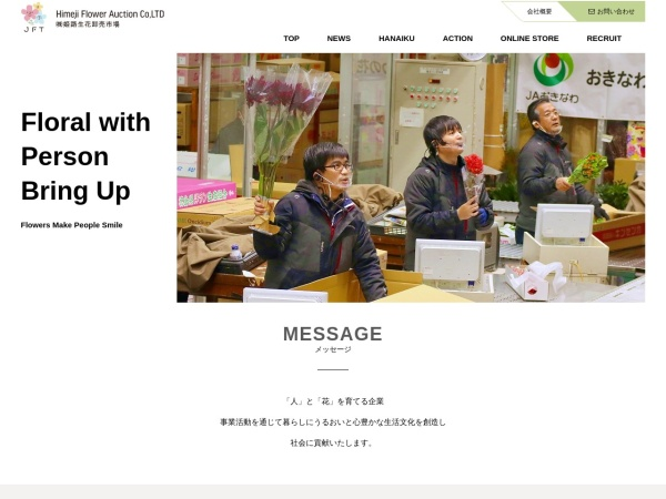 Screenshot of www.himehana.jp