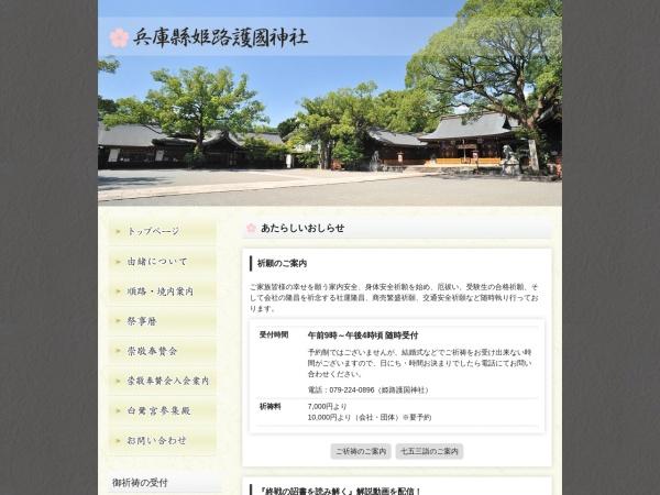 Screenshot of www.himeji-gokoku.jp