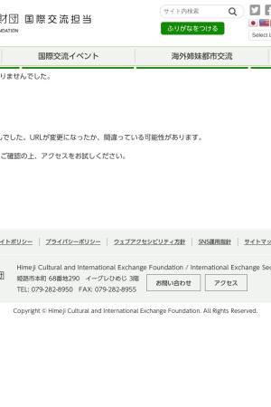 Screenshot of www.himeji-iec.or.jp