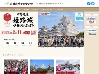 http://www.himeji-marathon.jp