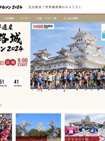 Screenshot of www.himeji-marathon.jp
