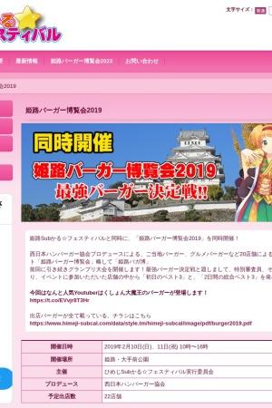 Screenshot of www.himeji-subcal.com