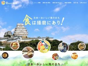 http://www.himeji-syoku.com/