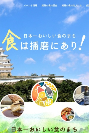Screenshot of www.himeji-syoku.com