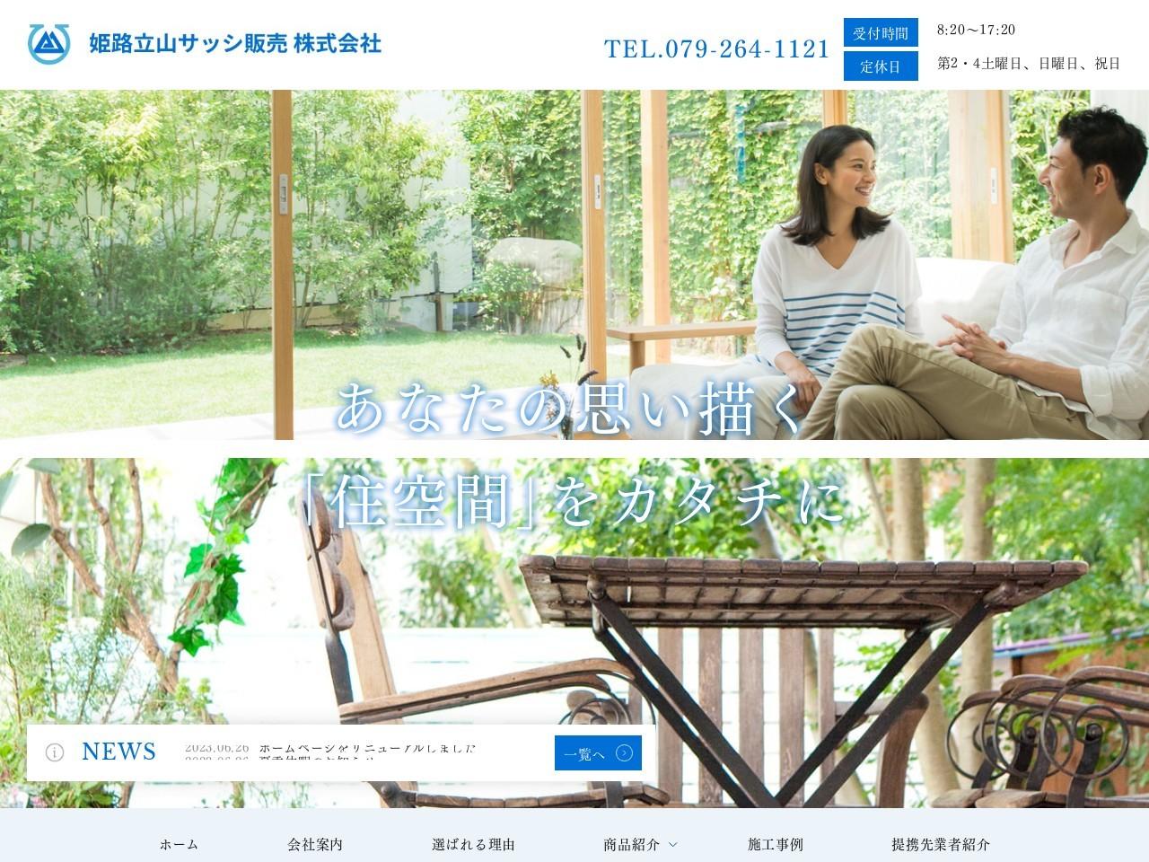 姫路立山サッシ販売株式会社