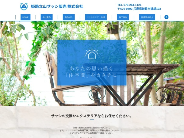 Screenshot of www.himejitateyama.co.jp