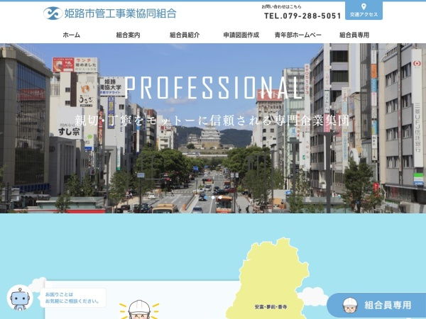 Screenshot of www.himekankyo.or.jp