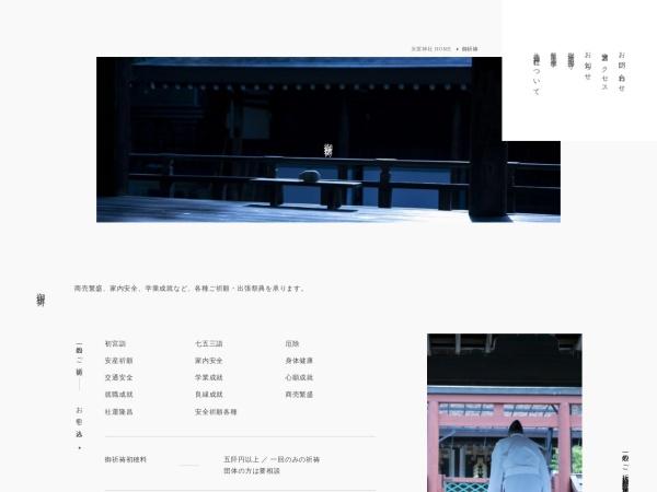 http://www.himurojinja.jp/gokigan/gokigan.html