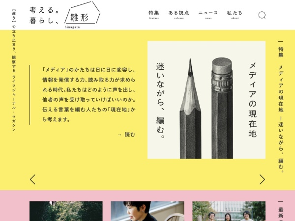Screenshot of www.hinagata-mag.com