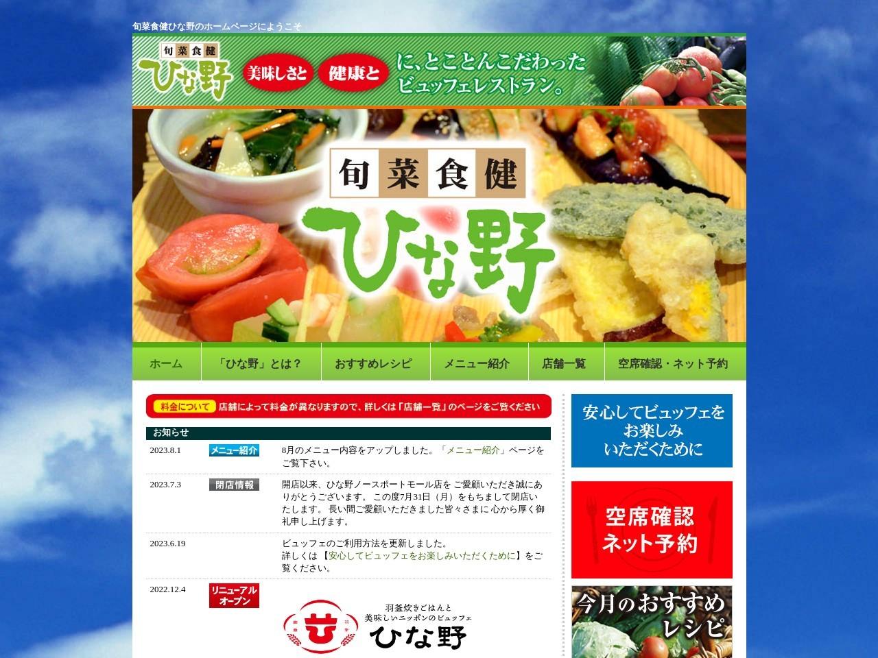 旬菜食健ひな野二子玉川ライズショッピングセンター店