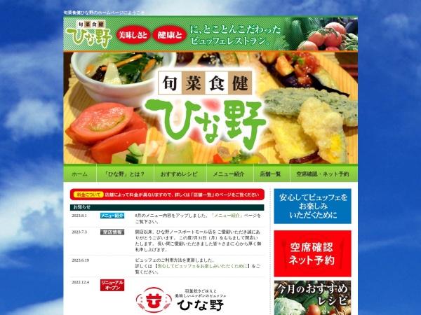 http://www.hinano-net.jp