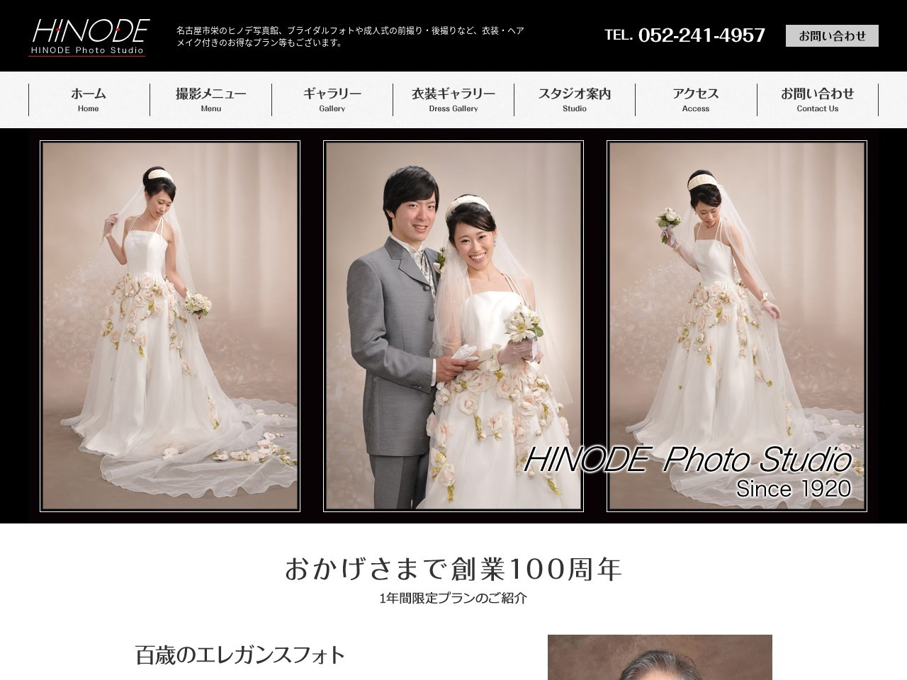 株式会社ヒノデ写真館