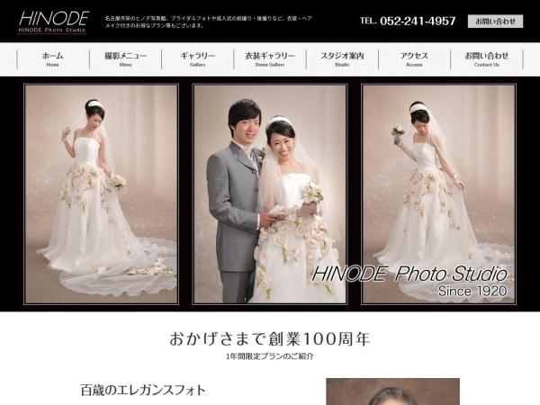 Screenshot of www.hinode-photo.co.jp
