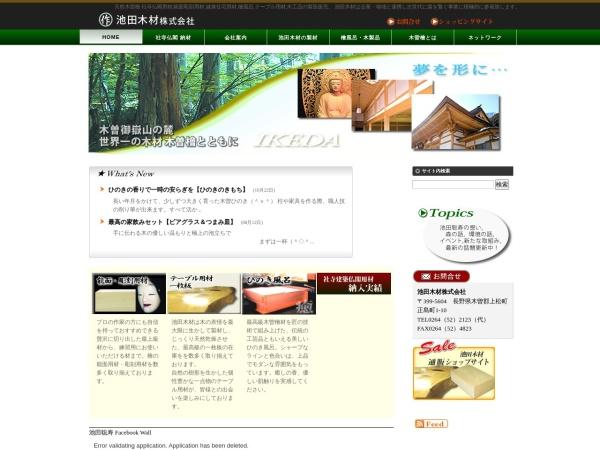 http://www.hinoki-no1.com
