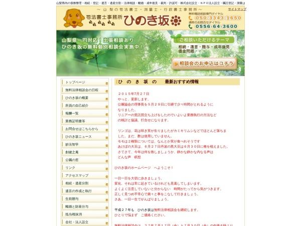 Screenshot of www.hinokizaka.com