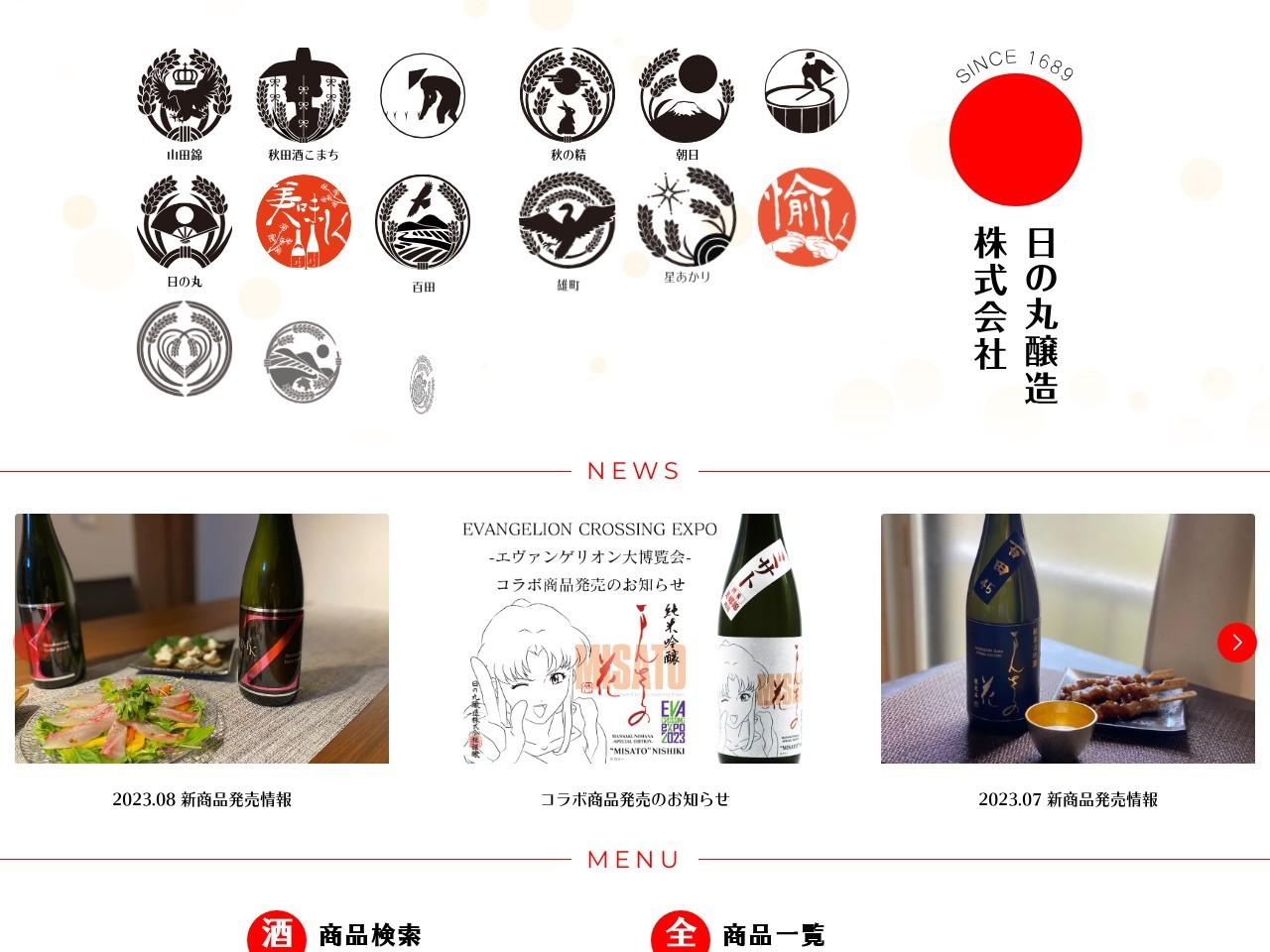 秋田の地酒「まんさくの花」 | 日の丸醸造株式会社 蔵元HP
