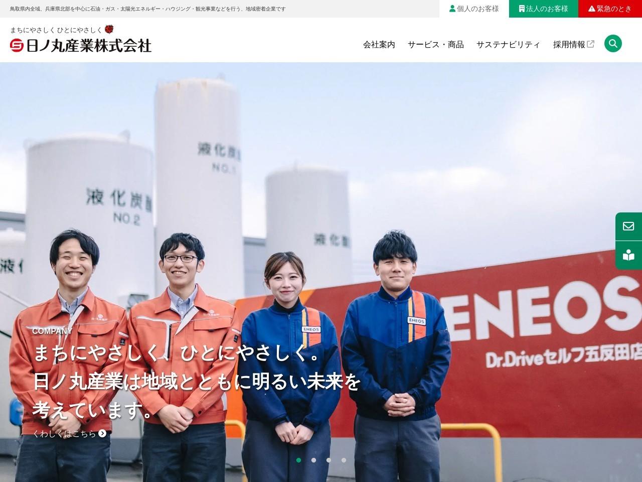 日ノ丸産業株式会社/燃料部