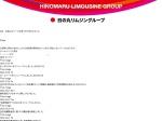 http://www.hinomaru.co.jp/metrolink/nihonbashi/