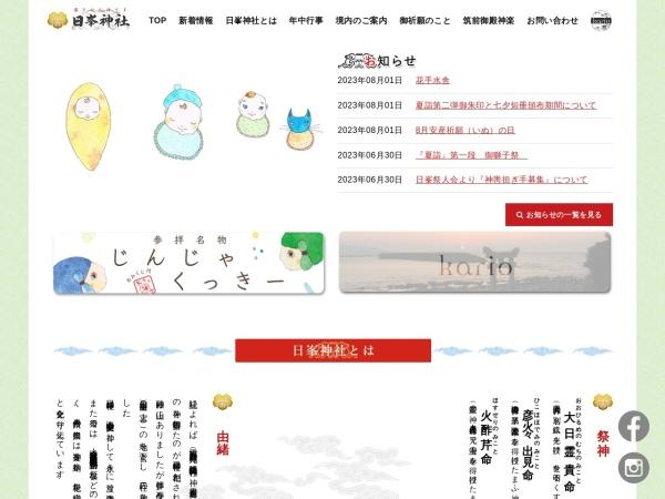 Screenshot of www.hinominejinja.com