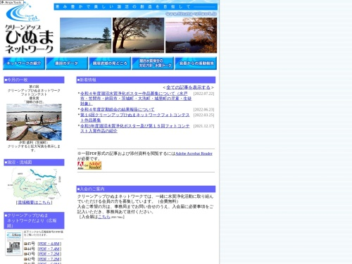 Screenshot of www.hinuma-network.jp