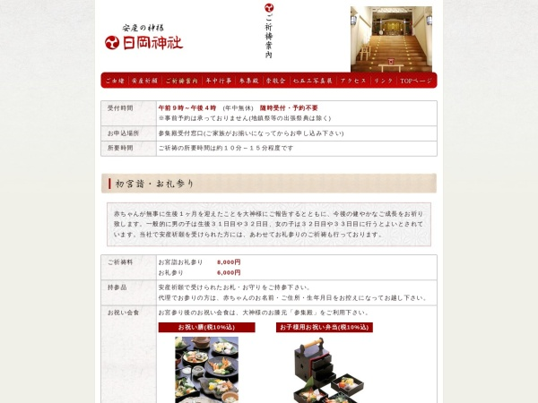Screenshot of www.hiokajinja.or.jp