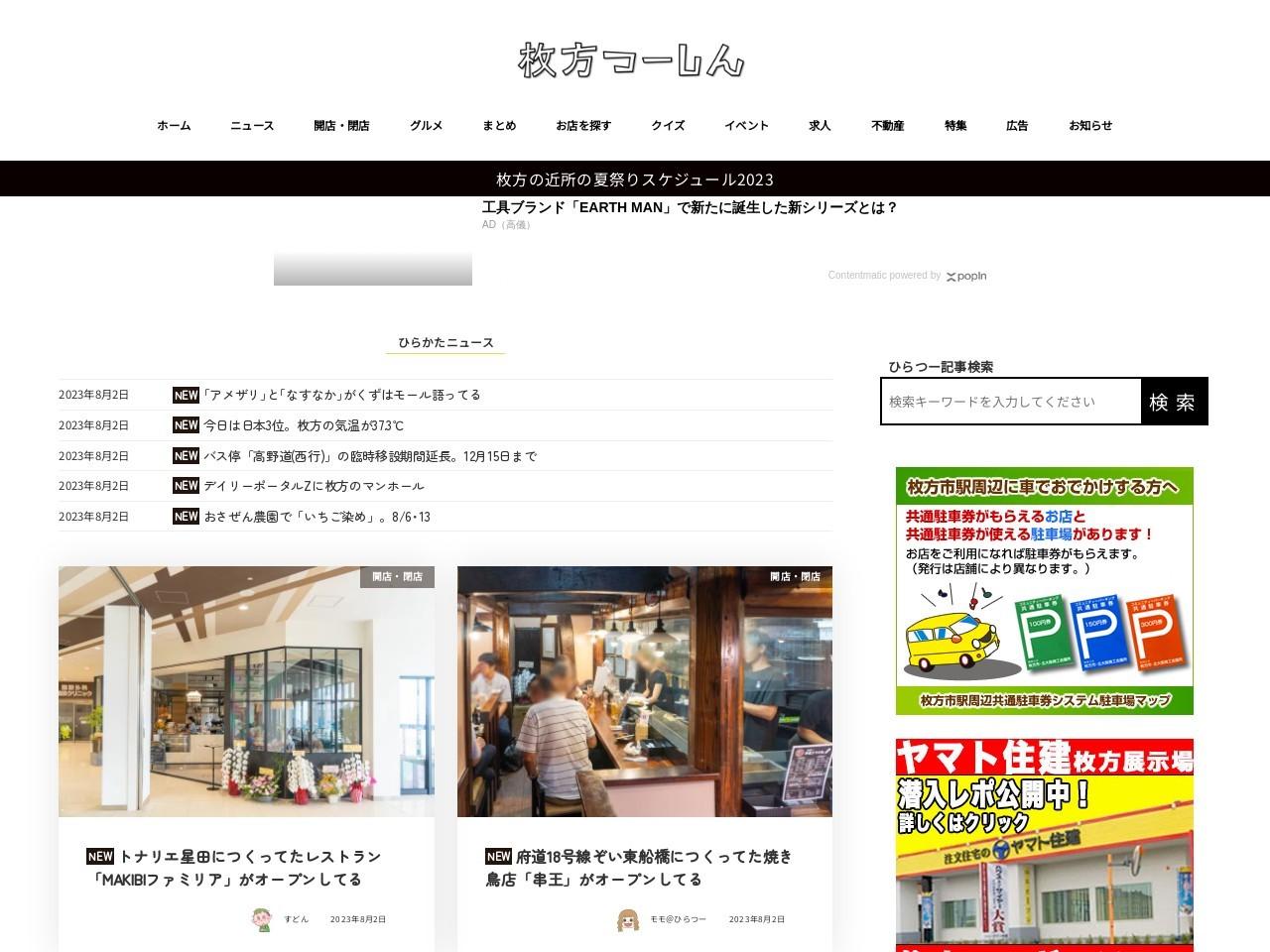 Screenshot of www.hira2.jp