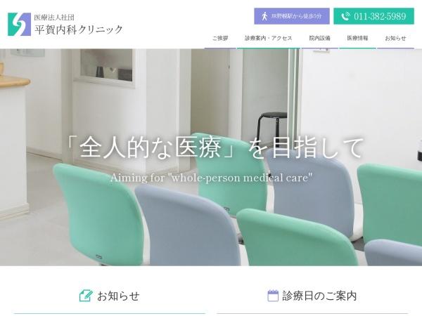 Screenshot of www.hiraga.or.jp