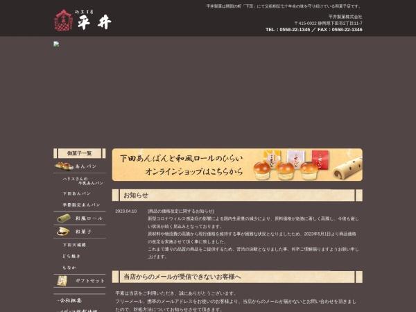 Screenshot of www.hiraiseika.co.jp