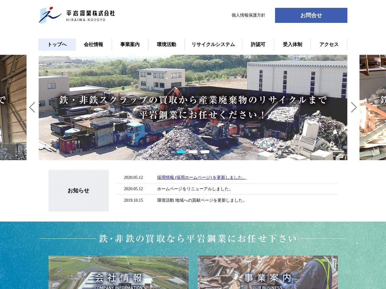 平岩鋼業株式会社