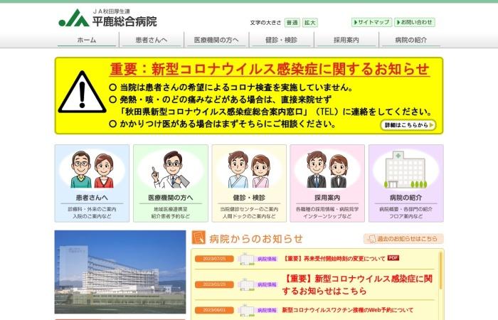 Screenshot of www.hiraka-hp.yokote.akita.jp