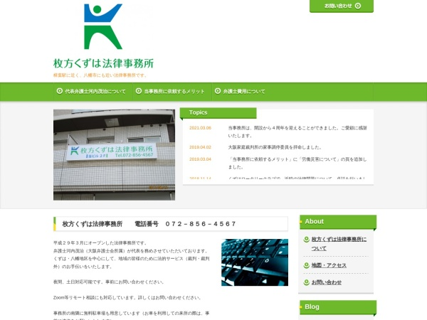 Screenshot of www.hirakata-kuzuha-lawoffice.com
